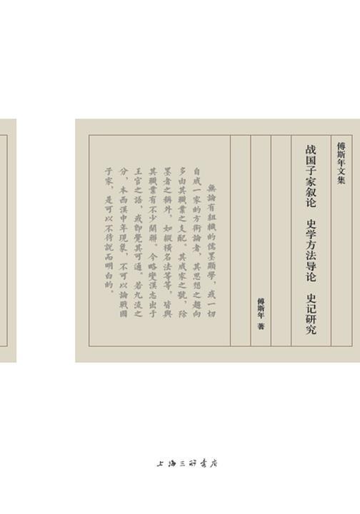 战国子家叙论 史学方法导论 史记研究(傅斯年文集)