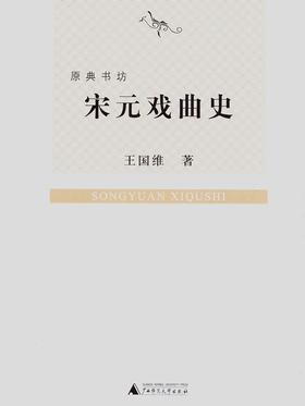 原典书坊  宋元戏曲史