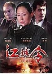 江城令(影视)