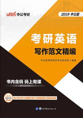 中公2019考研英语写作范文精编