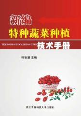 新编特种蔬菜种植技术手册(仅适用PC阅读)