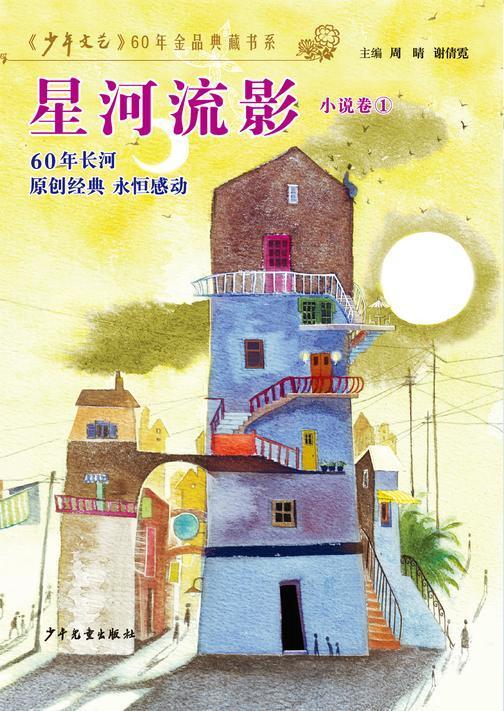 《少年文艺》60年金品典藏书系 星河流影(小说卷1)