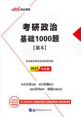 中公2019考研政治基础1000题