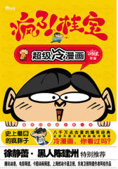 疯了!桂宝(8000万点击量的疯狂爆笑漫画书)(新版)(试读本)