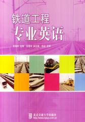 铁道工程专业英语(仅适用PC阅读)
