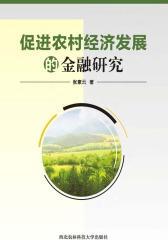 促进农村经济发展的金融研究