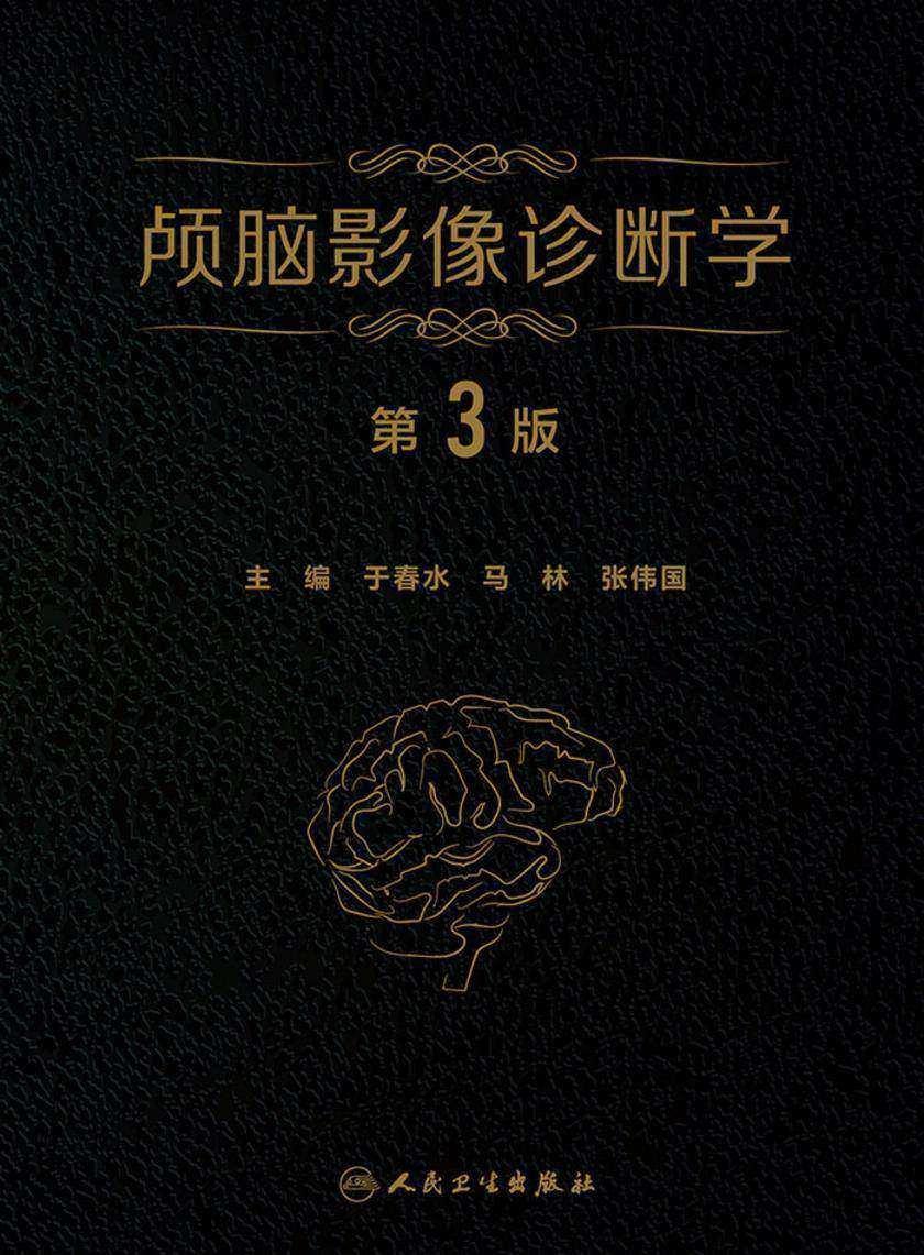 颅脑影像诊断学(第3版)