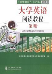 大学英语阅读教程(第1册)