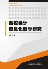 高校会计信息化教学研究
