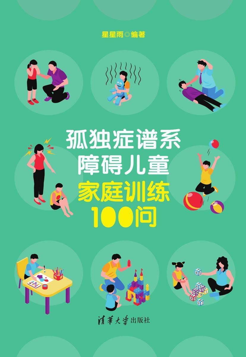 孤独症谱系障碍儿童家庭训练100问