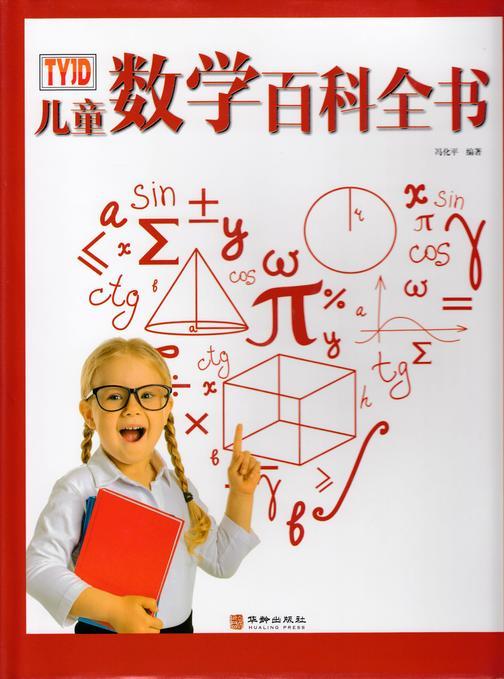 儿童数学百科全书