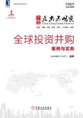 全球投资并购:案例与实务