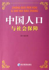 中国人口与社会保障