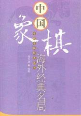 中国象棋海外经典名局(仅适用PC阅读)