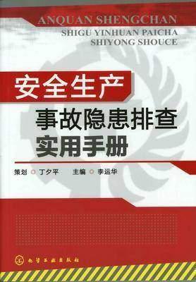 安全生产事故隐患排查实用手册
