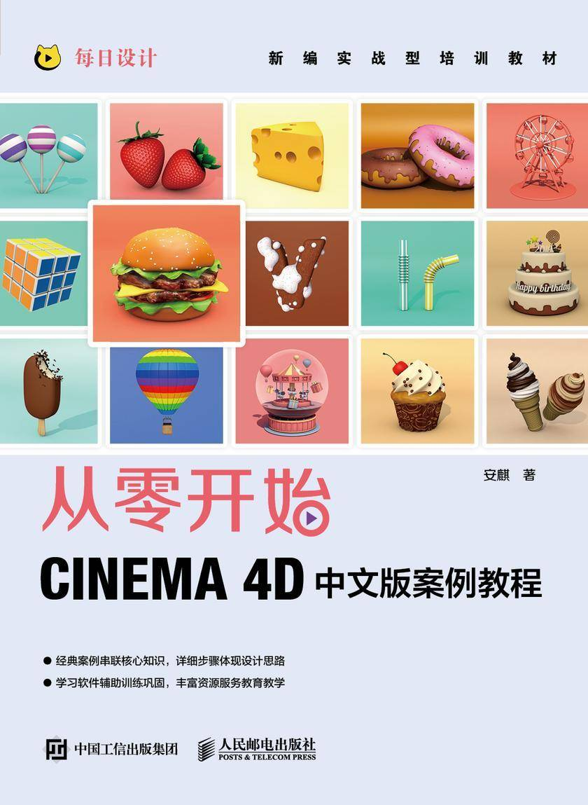 从零开始:CINEMA 4D中文版案例教程