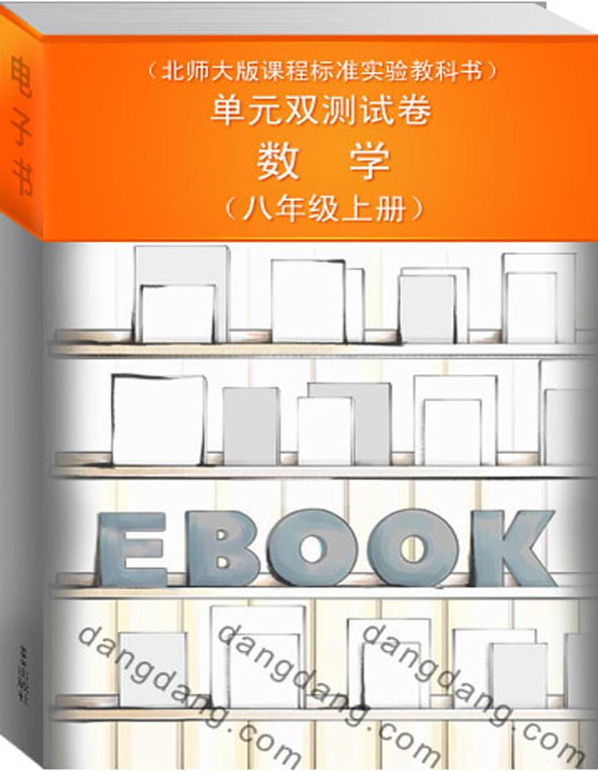 单元双测试卷·数学(八年级上册)(北师大版课程标准实验教科书)(仅适用PC阅读)