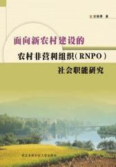 面向新农村建设的农村非营利组织(RNPO)社会职能研究