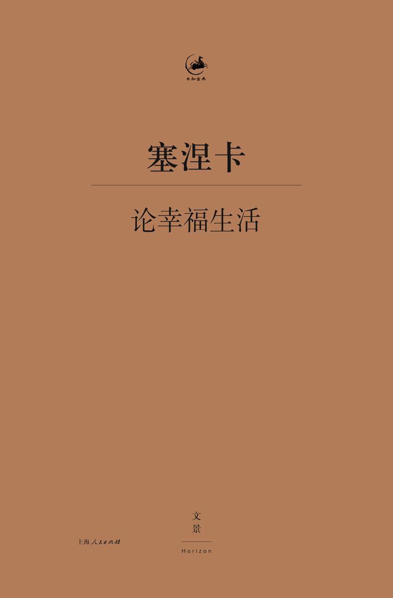 论幸福生活(日知古典)