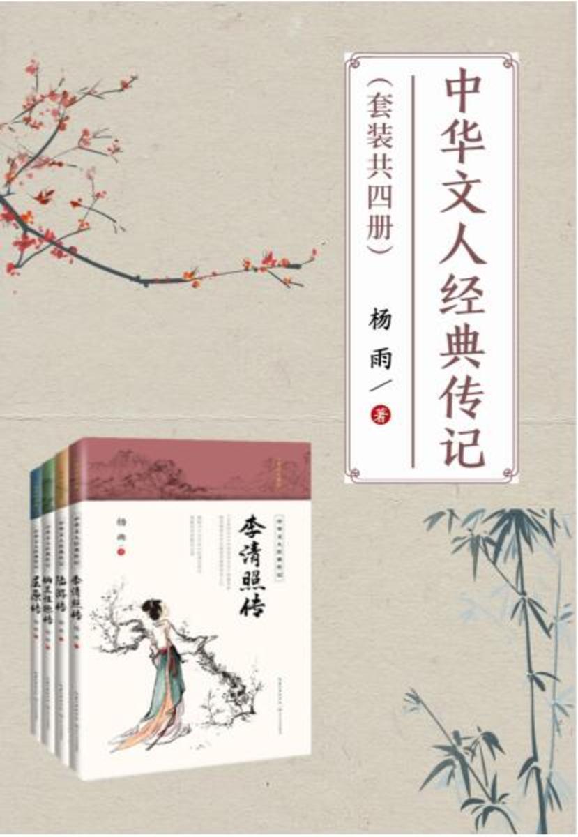 中华文人经典传记(套装共四册)