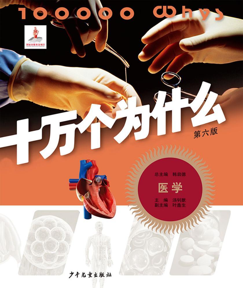 十万个为什么(第六版)-医学
