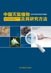 中国灭鼠植物及其研究方法(仅适用PC阅读)