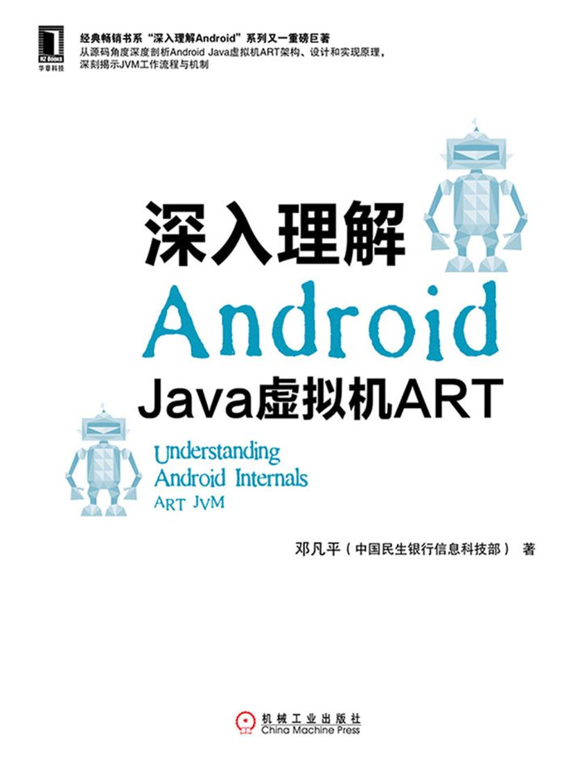 深入理解Android:Java虚拟机ART