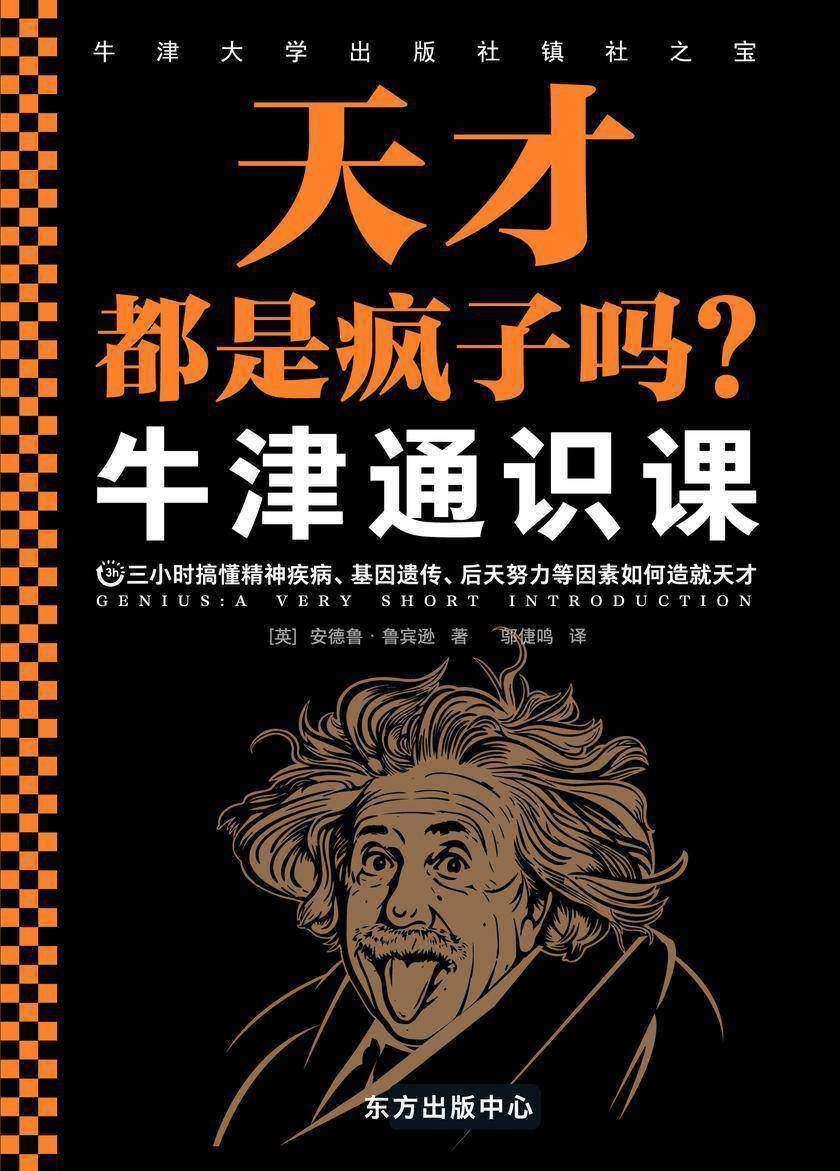 牛津通识课:天才都是疯子吗?