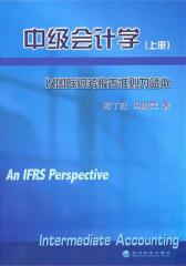 中级会计学(上册)(仅适用PC阅读)