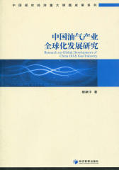 中国油气产业全球化发展研究(仅适用PC阅读)