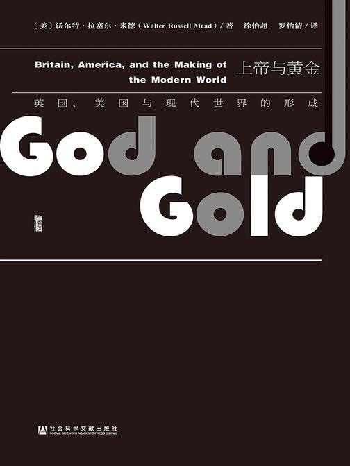上帝与黄金(甲骨文系列)