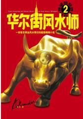华尔街风水师2(一部普及商业风水常识的超级畅销小说!)(试读本)