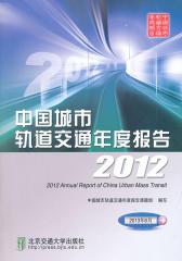 中国城市轨道交通年度报告2012(仅适用PC阅读)