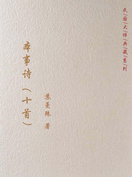 本事诗(十首)