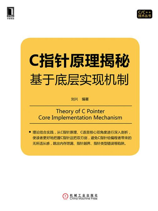 C指针原理揭秘:基于底层实现机制