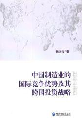 中国制造业的国际竞争优势及其跨国投资战略(仅适用PC阅读)