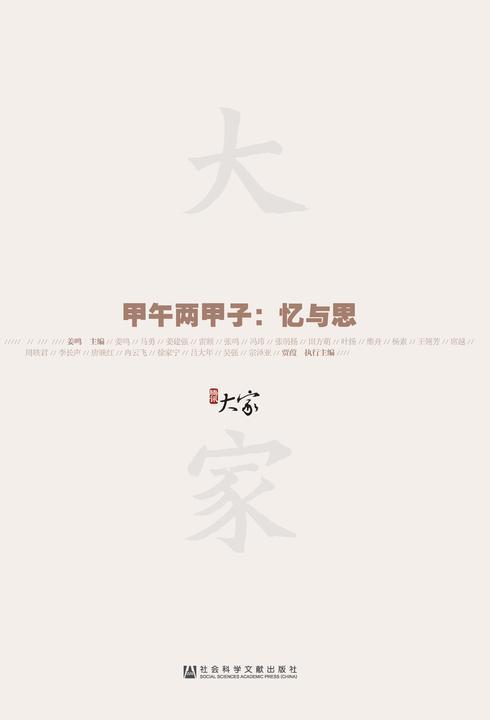 甲午两甲子:忆与思(甲骨文系列)