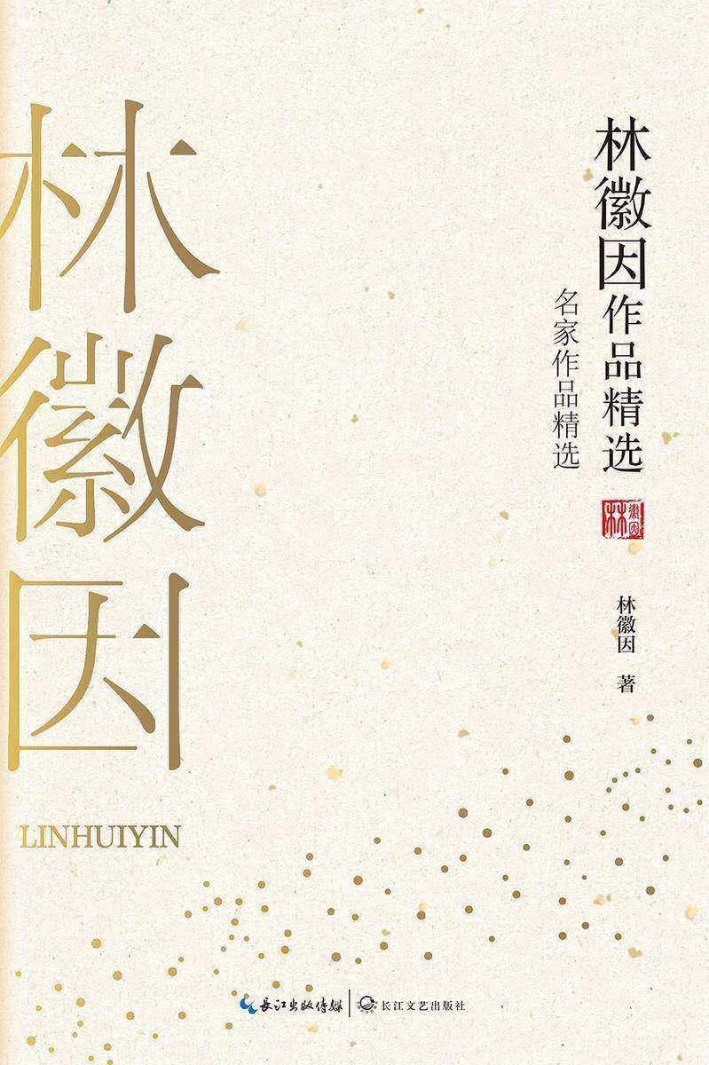 林徽因作品精选(名家作品精选,她的文字别致灵动,俏皮清新,一本书窥见这位奇女子的生活经历,勾勒出一个时代的风貌)