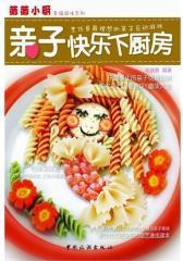 薇薇小厨——亲子快乐下厨房(试读本)