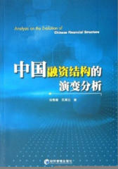 中国融资结构的演变分析