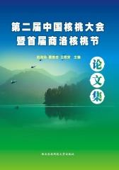 第二届中国核桃大会暨首届商洛核桃节论文集(仅适用PC阅读)