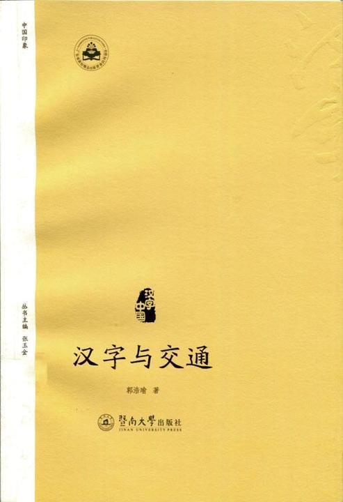 汉字中国·汉字与交通