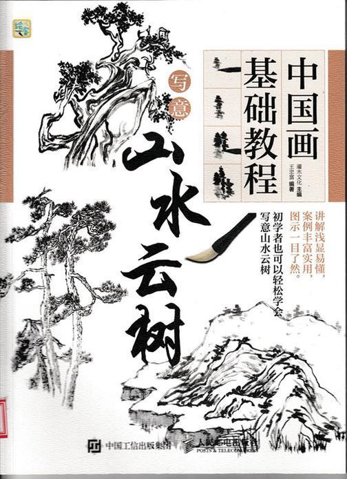 中国画基础教程——写意山水云树