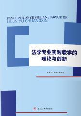 法学专业实践教学的理论与创新
