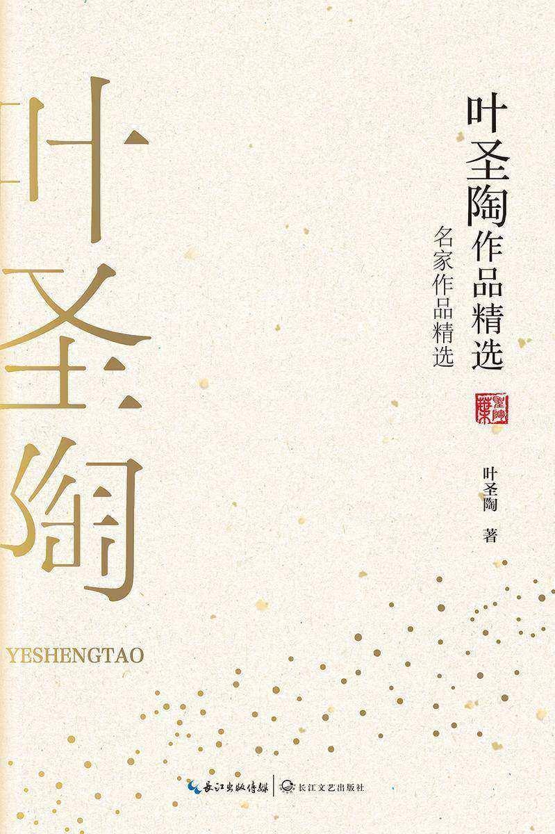 叶圣陶作品精选(名家作品精选,著名作家、教育家叶圣陶的作品集,精选其小说、散文和童话若干篇,富于浪漫的想象力与诗意,带你走进纯净的文学世界)