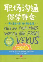 男人来自火星,女人来自金星:职场沟通你学得会(如何与工作,生活的人相处得更好,并能影响他们)(试读本)