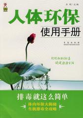 排毒养生——人体环保使用手册