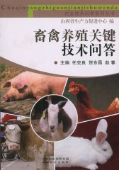畜禽养殖关键技术问答