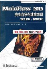 moldflow 2010完全自学与速查手册(模流分析·成本控制)(试读本)