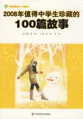 2008年值得中学生珍藏的100篇故事(试读本)